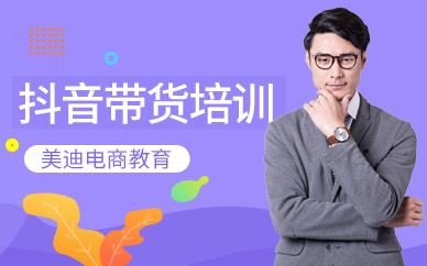 深圳抖音网店带货培训课程
