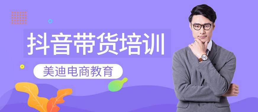 深圳抖音网店带货培训课程 - 美迪教育