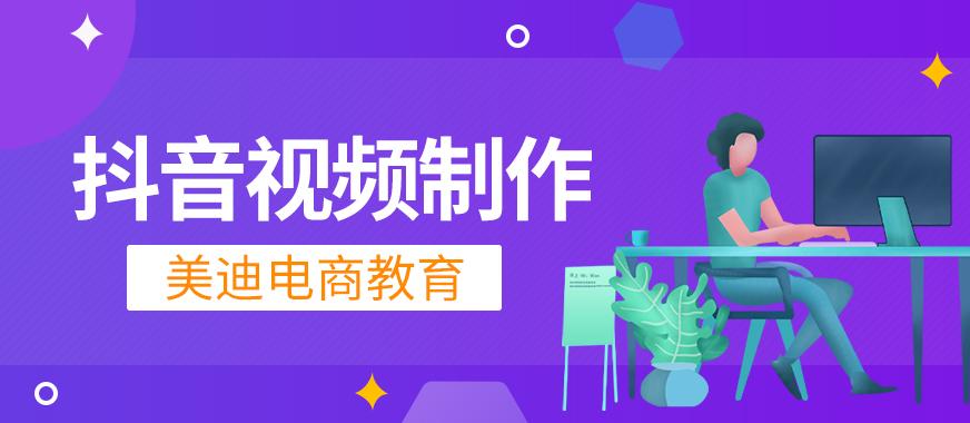 东莞抖音视频制作培训速成班 - 美迪教育