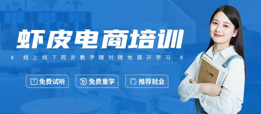广州虾皮电商正规培训机构 - 美迪教育