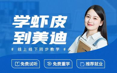 广州虾皮电商正规培训机构