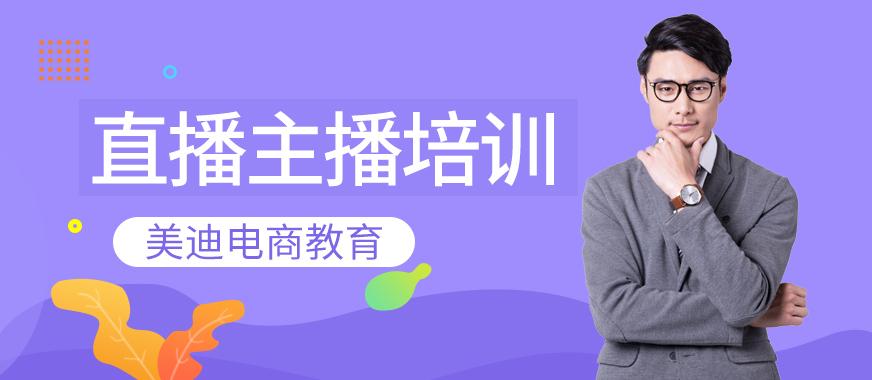 东莞专业直播主播培训课程 - 美迪教育