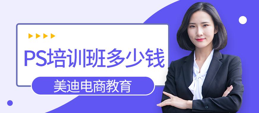 东莞报PS培训班要多少钱 - 美迪教育