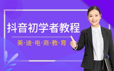 中山抖音初学者教程培训