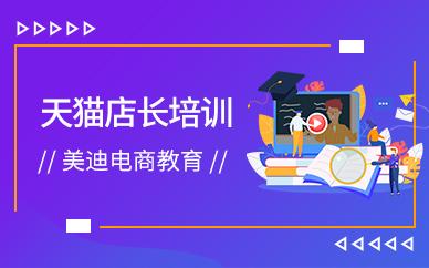 佛山顺德区天猫店长培训课程