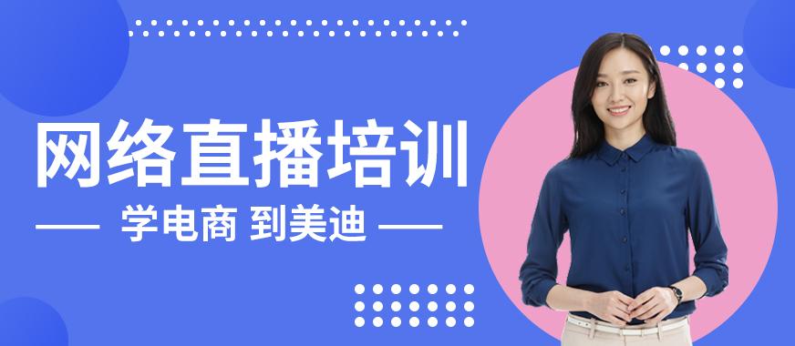 中山网络直播培训机构 - 美迪教育