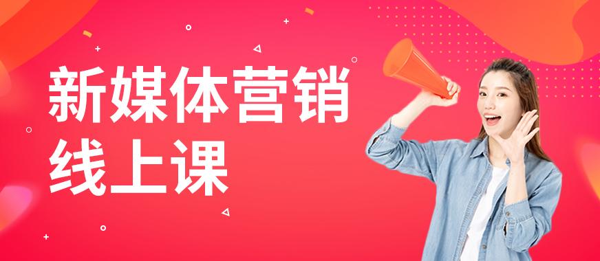 广州天河区新媒体营销线上课程 - 美迪教育