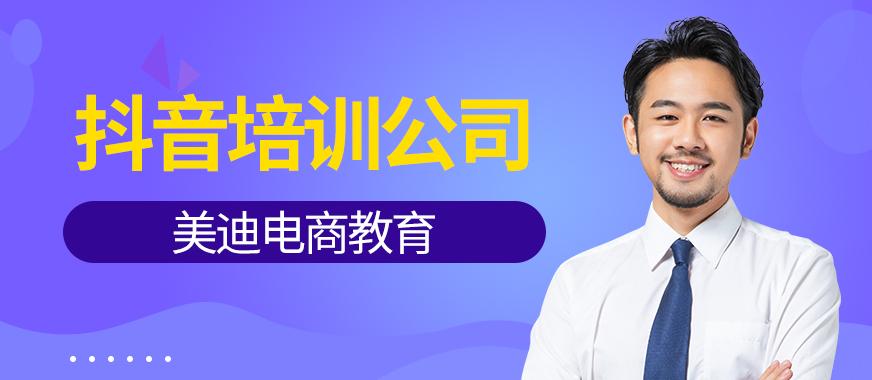 广州最大的抖音培训公司是哪家 - 美迪教育