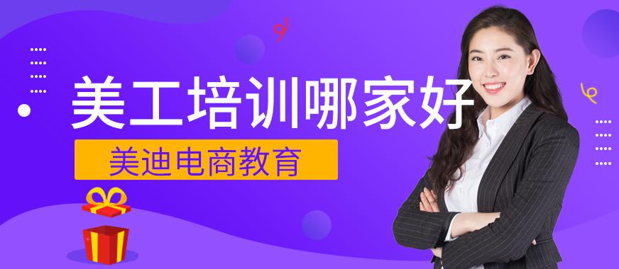 深圳美工培训班哪家好 - 美迪教育