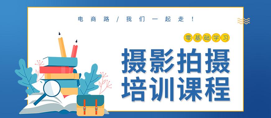 广州天河区摄影拍摄培训课程 - 美迪教育