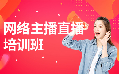 东莞网络主播直播培训课程