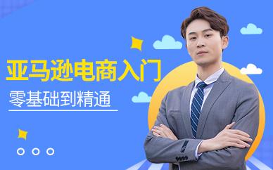 深圳亚马逊电商入门培训课程