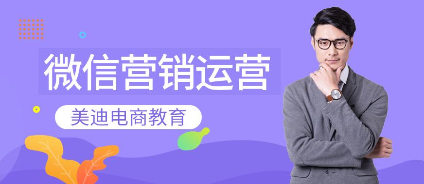中山微信营销运营培训班 - 美迪教育