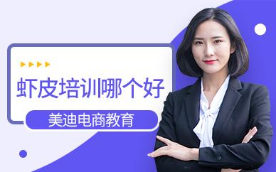 深圳虾皮培训班哪个好