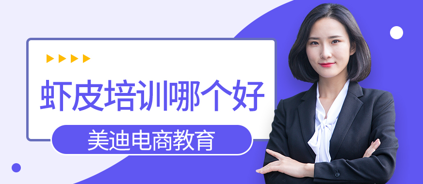 深圳虾皮培训班哪个好 - 美迪教育