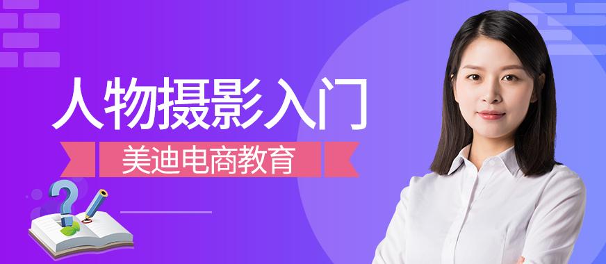 广州人物摄影入门教程有什么内容 - 美迪教育