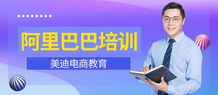 东莞阿里巴巴中小企业培训班 - 美迪教育