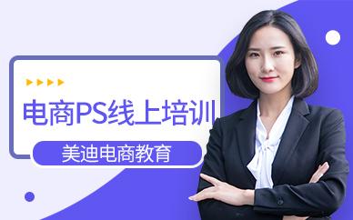 深圳宝安区电商PS线上培训课程