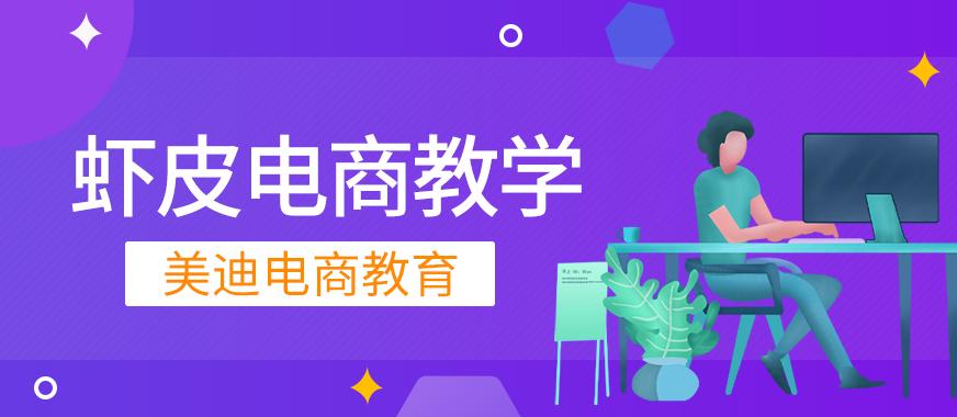中山虾皮电商教学培训课程 - 美迪教育