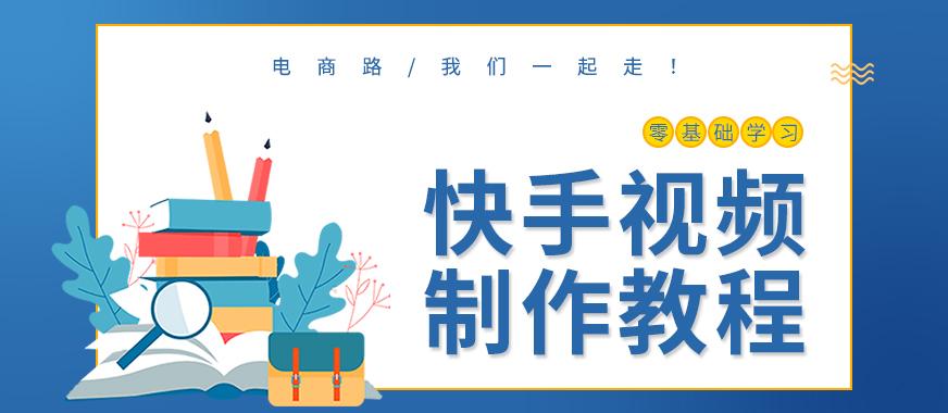 广州快手视频后期制作教程 - 美迪教育