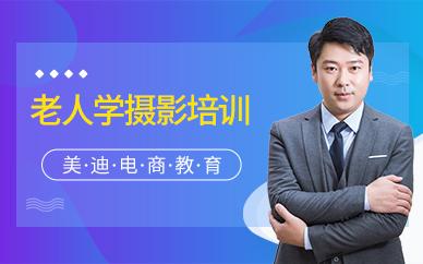 深圳宝安区老人学摄影培训班