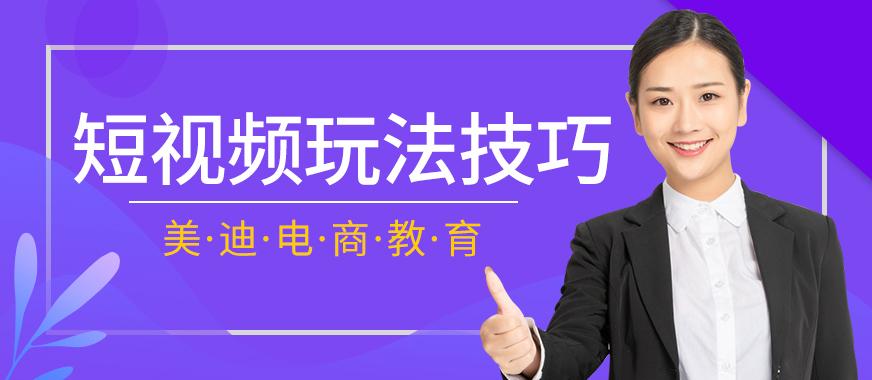 东莞抖音快手短视频玩法技巧教程 - 美迪教育