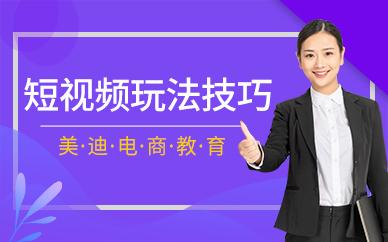 东莞抖音快手短视频玩法技巧教程