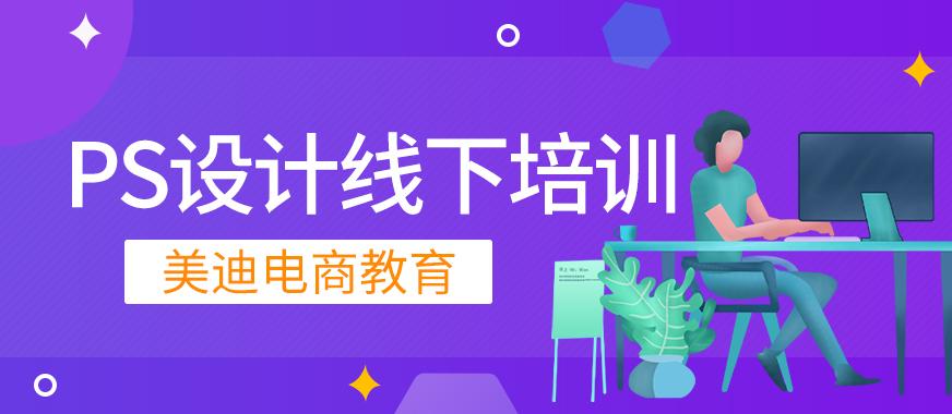 中山PS设计线下培训班 - 美迪教育