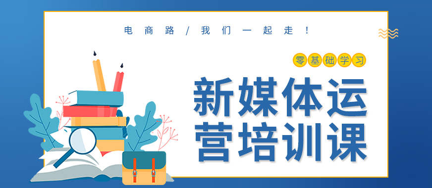 东莞哪个新媒体运营培训课比较好 - 美迪教育