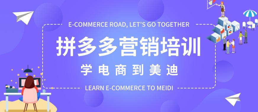 深圳拼多多营销培训课程 - 美迪教育