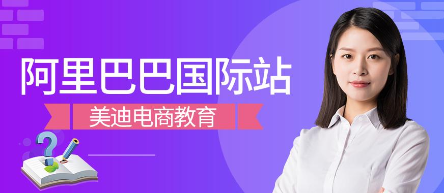 广州阿里巴巴国际站线下运营培训班 - 美迪教育