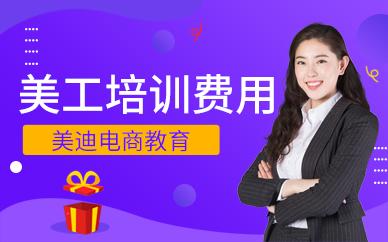 深圳学美工培训费用大概多少