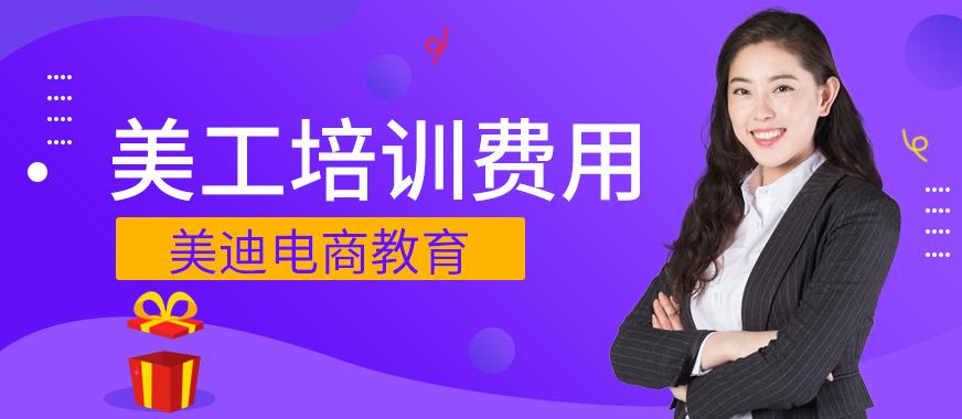 深圳学美工培训费用大概多少 - 美迪教育