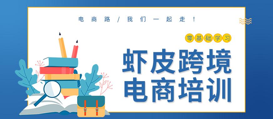 深圳虾皮shopee跨境电商培训班 - 美迪教育