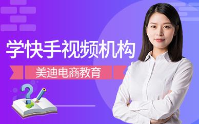 深圳学快手视频的机构哪个好