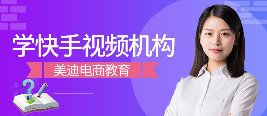 深圳学快手视频的机构哪个好 - 美迪教育