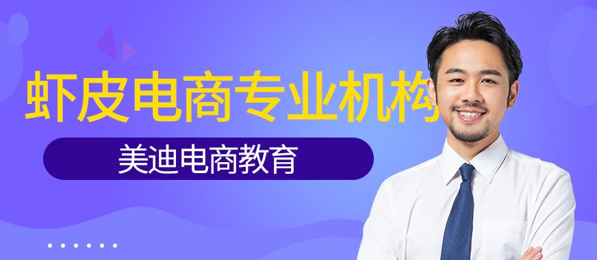 东莞shopee电商专业培训机构 - 美迪教育