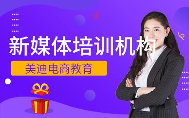 广州新媒体运营培训机构哪个好