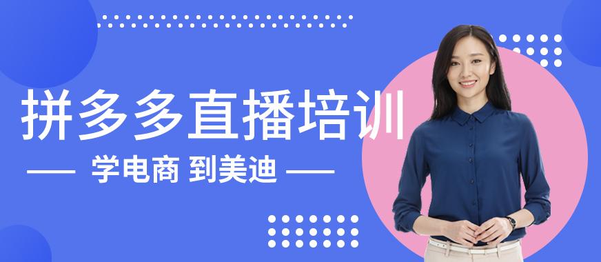 东莞拼多多直播培训课程 - 美迪教育