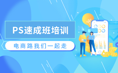 广州白云区PS速成班培训