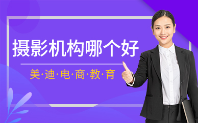 广州摄影培训机构排名哪个好
