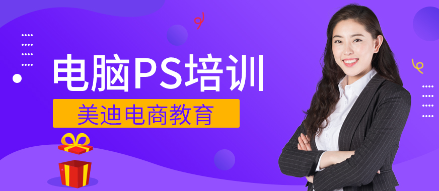 佛山顺德区电脑PS培训课程 - 美迪教育