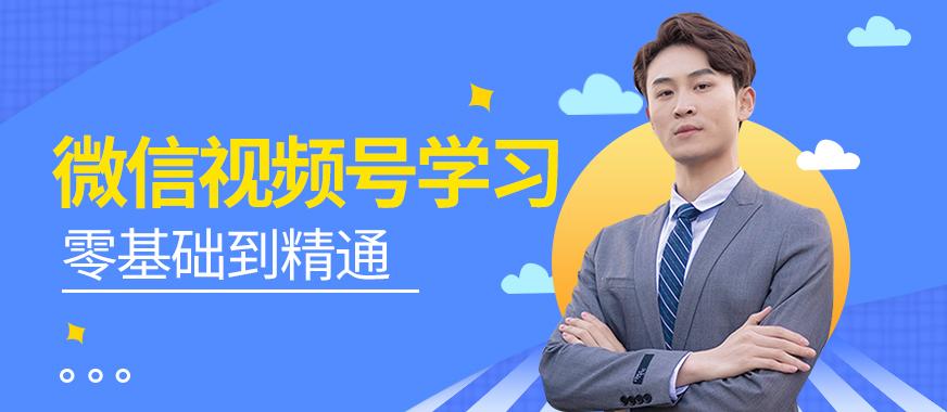 深圳微信视频号学习培训班 - 美迪教育