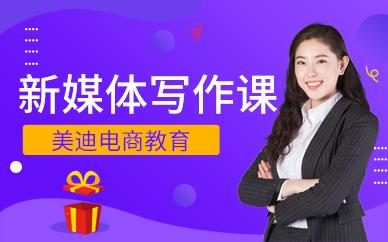 深圳龙岗区新媒体写作课程