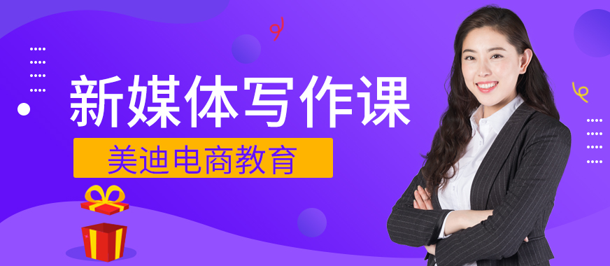 深圳龙岗区新媒体写作课程 - 美迪教育