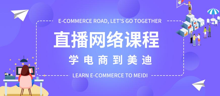 广州直播网络课程培训机构 - 美迪教育