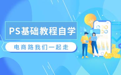 深圳PS基础教程自学网