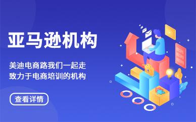 深圳最好的亚马逊培训机构是哪个