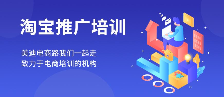 深圳最好的亚马逊培训机构是哪个 - 美迪教育