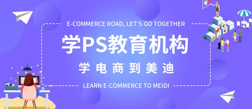 东莞学PS哪个教育机构好 - 美迪教育